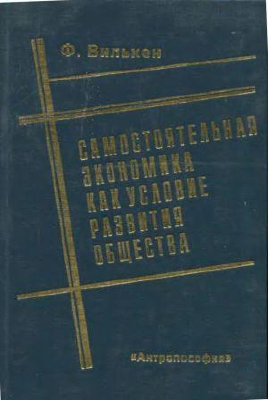 Обложка книги:  вилькен ф. - самостоятельная экономика как условие развития общества