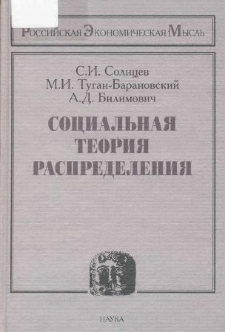 Обложка книги:  солнцев с.и., туган-барановский м.и., билимович а.д. - социальная теория распределения