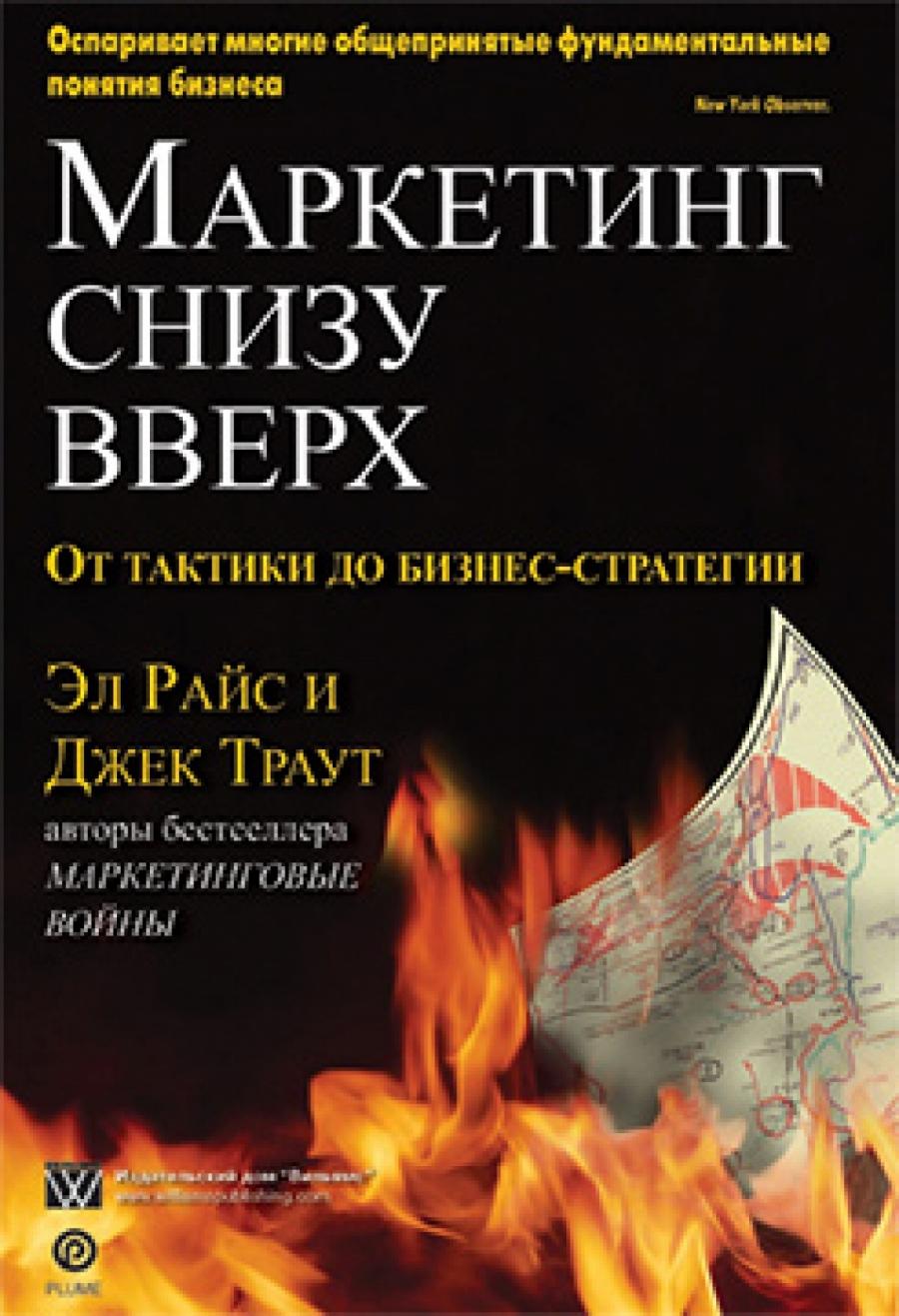 Обложка книги:  эл райс, джек траут - маркетинг снизу вверх. от тактики до бизнес-стратегии