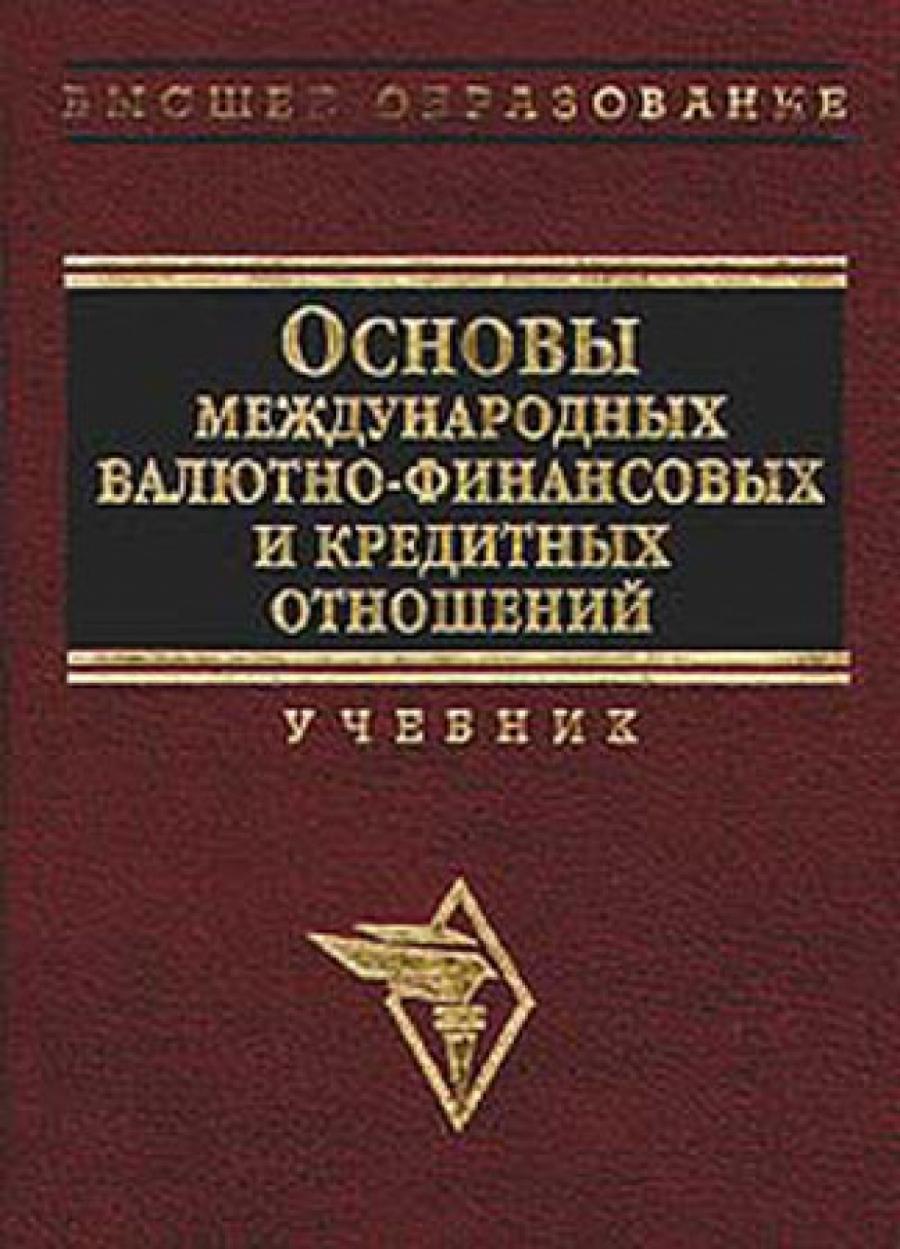 Обложка книги:  с. в. котелкин, т. г. тумаров, а. в. круглов - основы международных валютно-финансовых и кредитных отношений