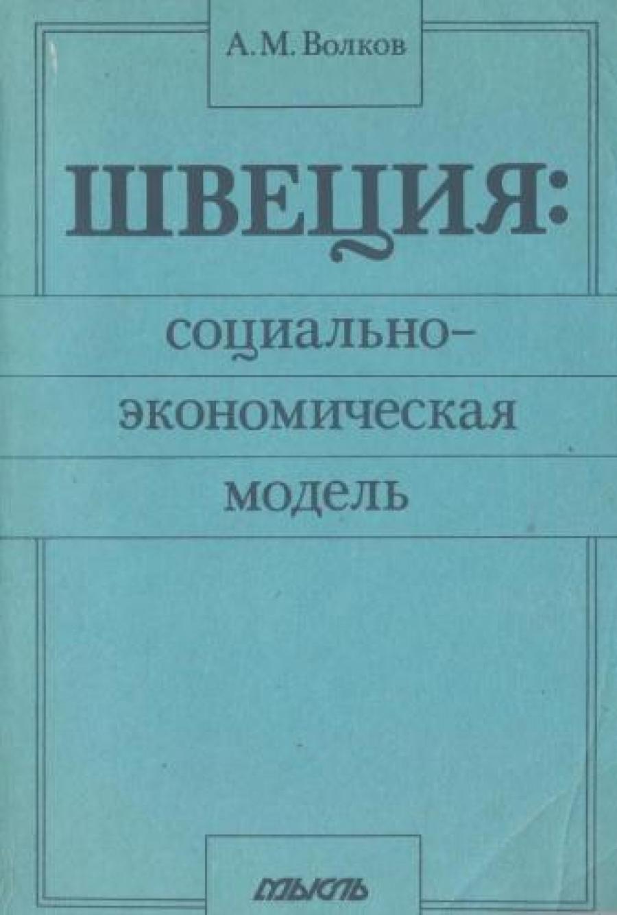 Обложка книги:  волков а.м. - швеция. социально-экономическая модель