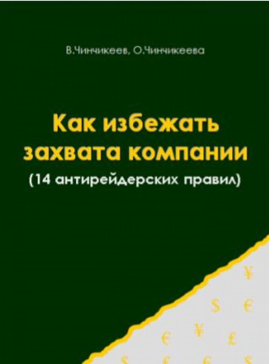 Обложка книги:  чинчикеев в.и, о. чинчикеева о. с. - как избежать захвата компании (14 антирейдерских правил)