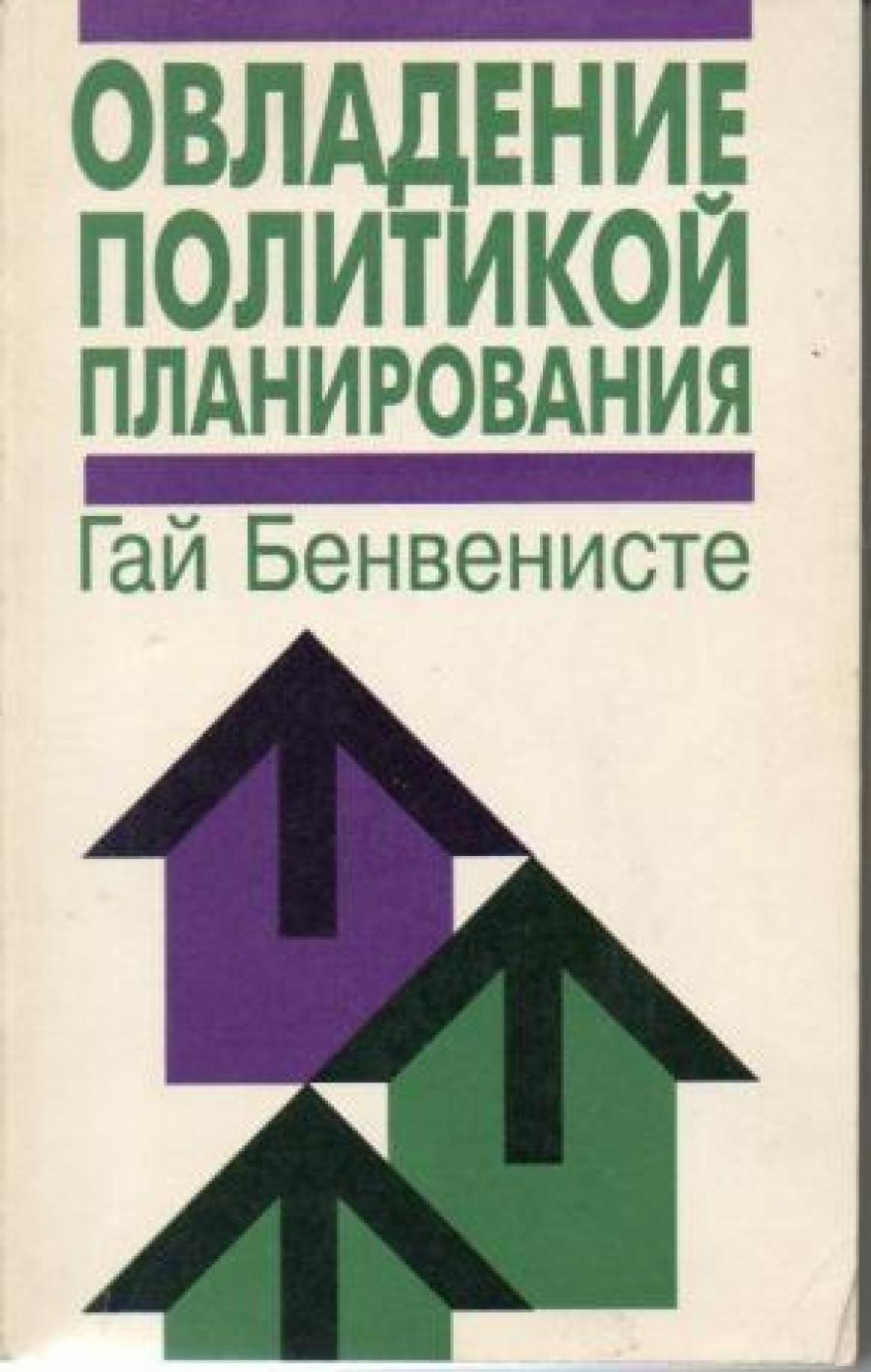 Обложка книги:  бенвенисте гай - овладение политикой планирования