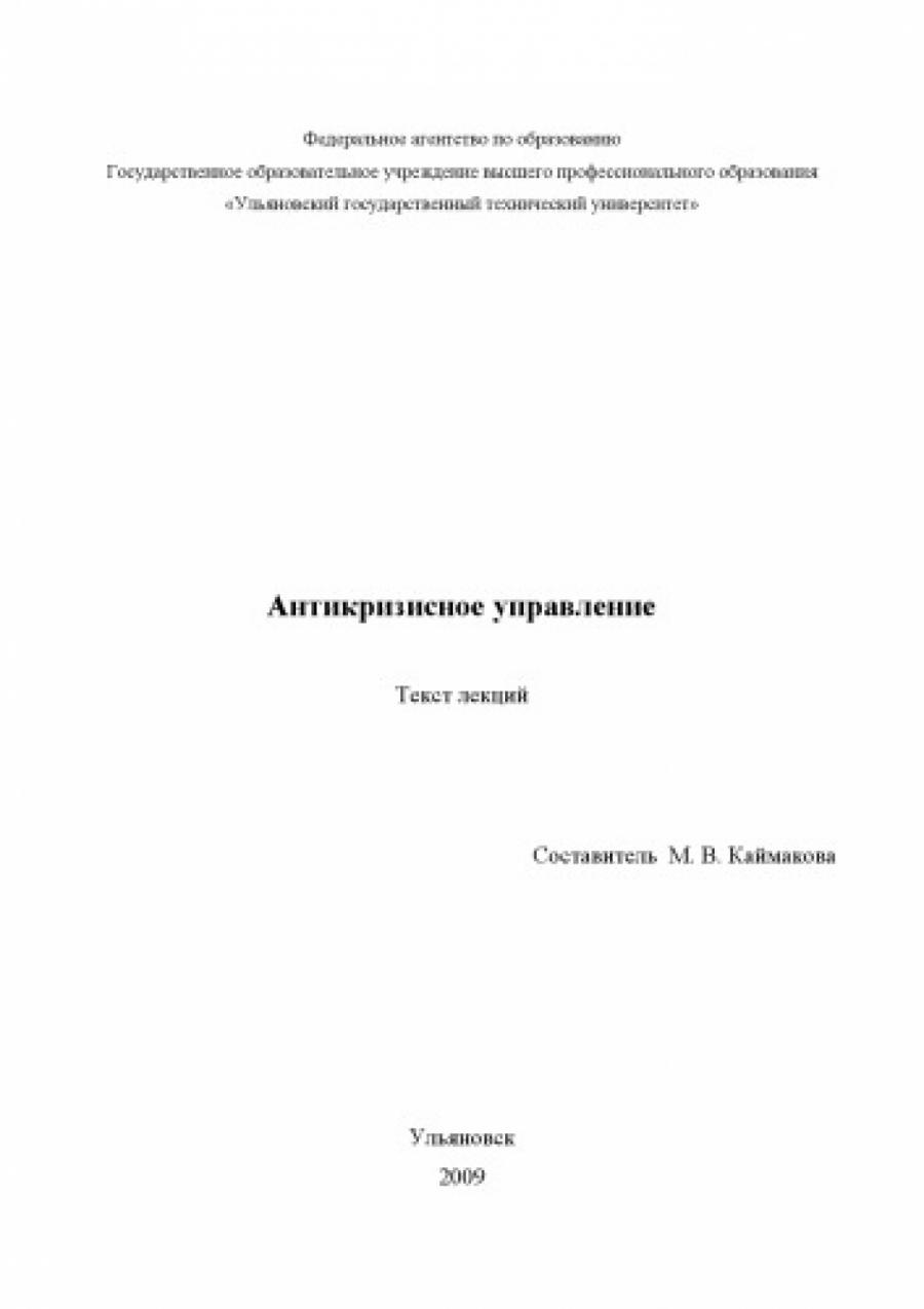 Обложка книги:  м. в. каймакова - антикризисное управление