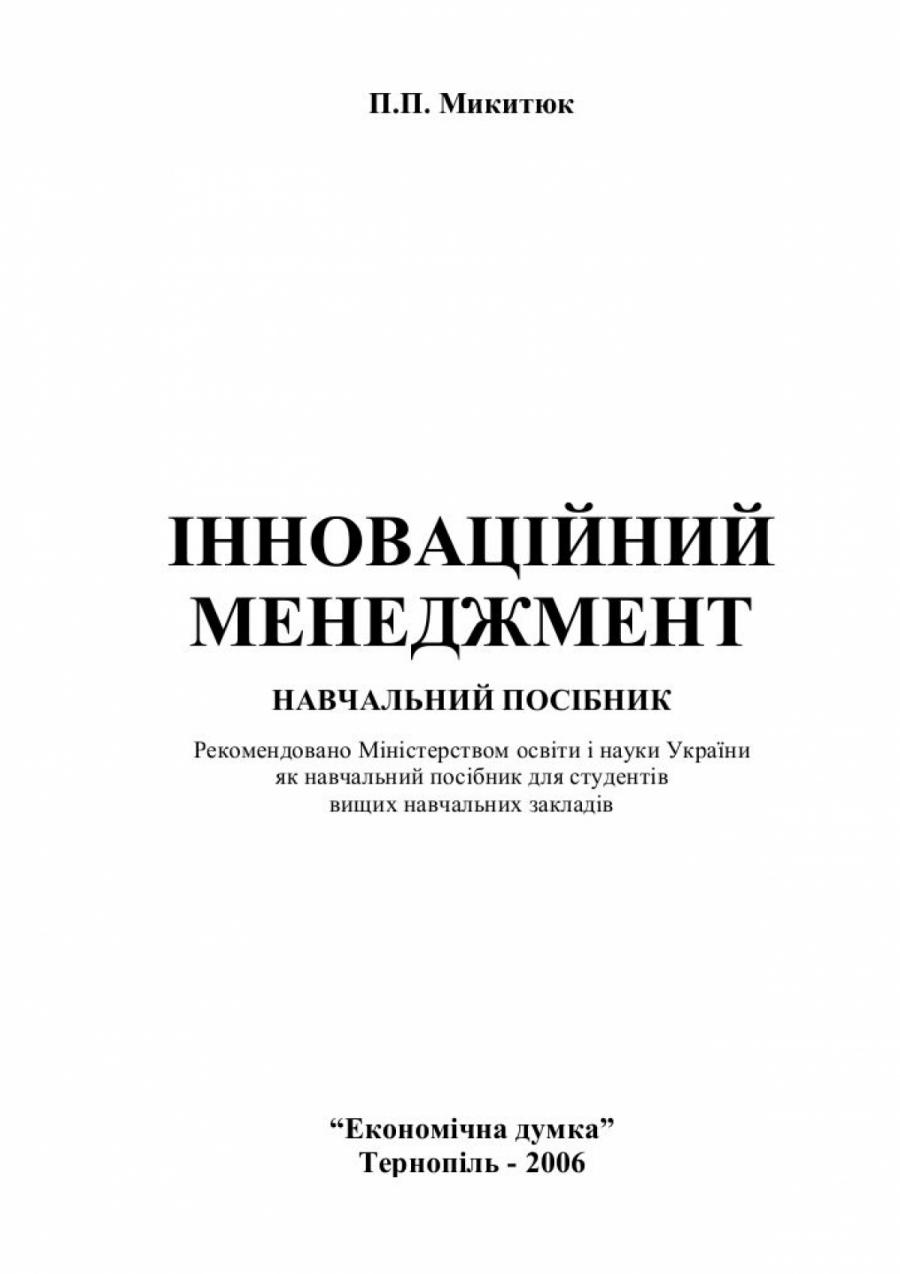 Обложка книги:  микитюк п.п. - инновационный менеджмент.