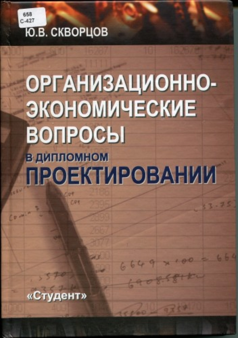 Обложка книги:  скворцов ю.в. - организационно-экономические вопросы в дипломном проектировании