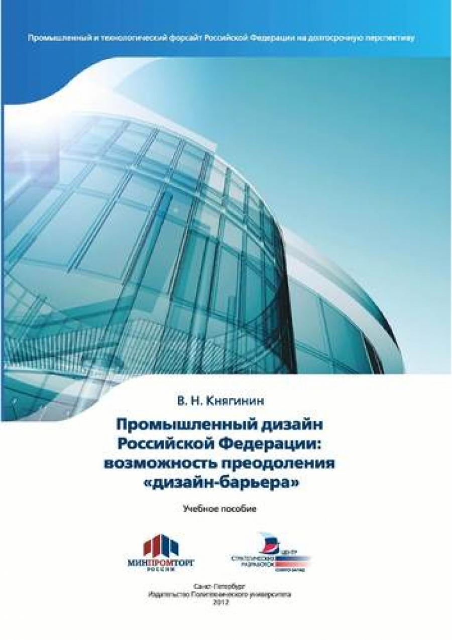 Обложка книги:  в.н. княгинин - промышленный и технологический форсайт российской федерации на долгосрочную перспективу