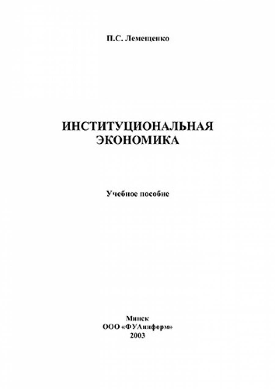 Обложка книги:  лемещенко п.с. - институциональная экономика. учебное пособие