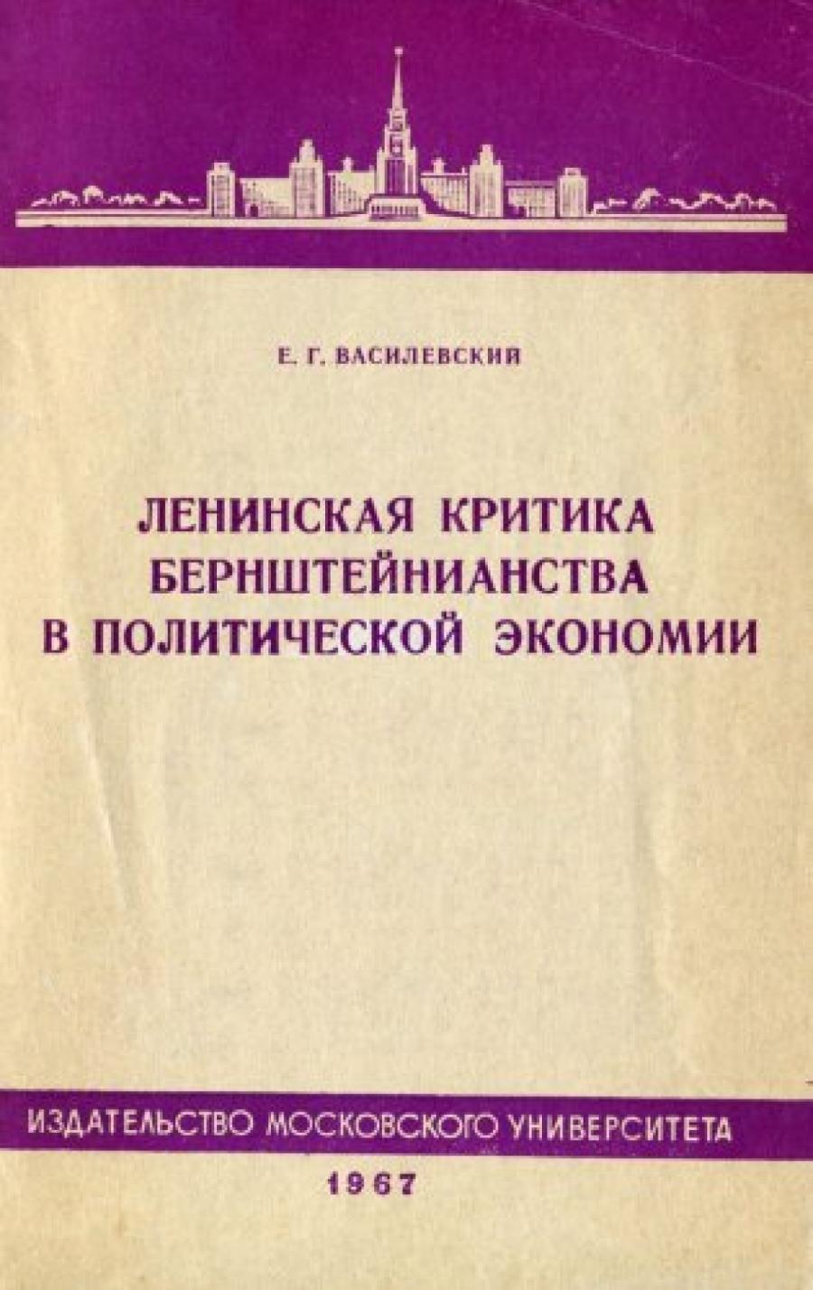Обложка книги:  василевский е.г. - ленинская критика бернштейнианства в политической экономии (лекция)
