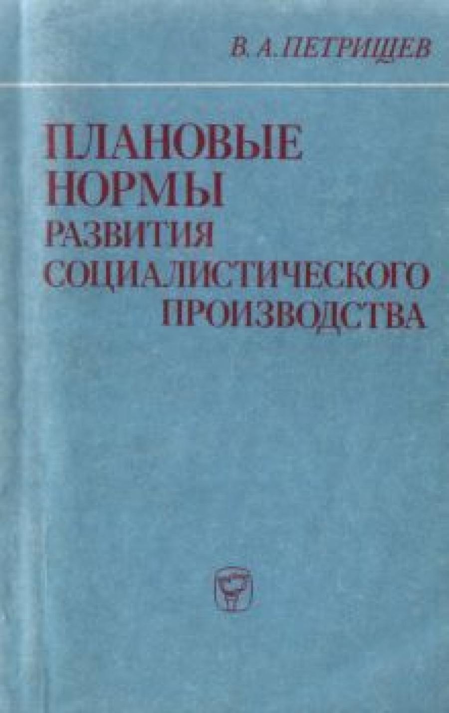 Обложка книги:  петрищев в. а. - плановые нормы развития социалистического производства