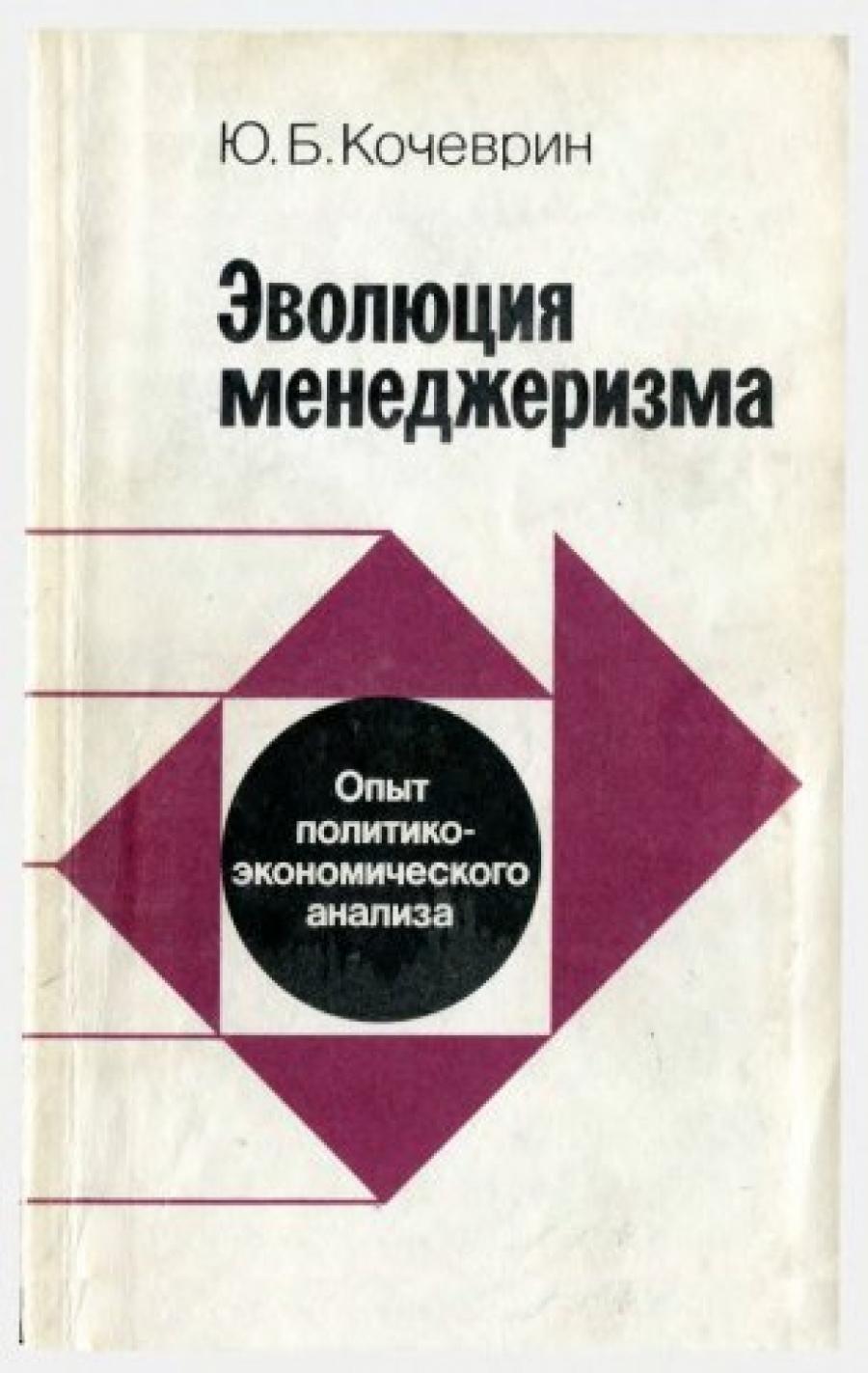 Обложка книги:  кочеврин ю.б. - эволюция менеджеризма. опыт политико-экономического анализа