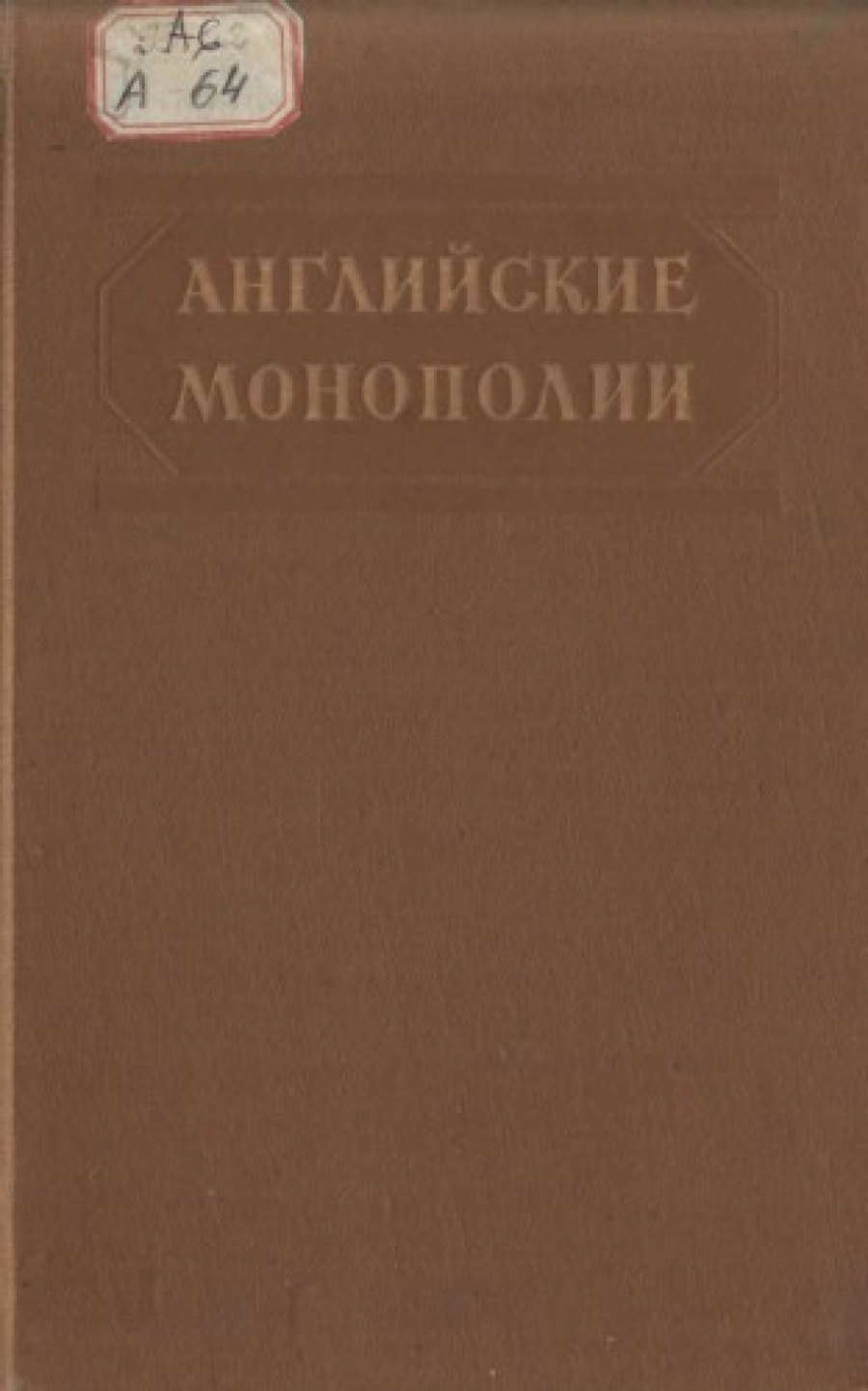 Обложка книги:  английские монополии