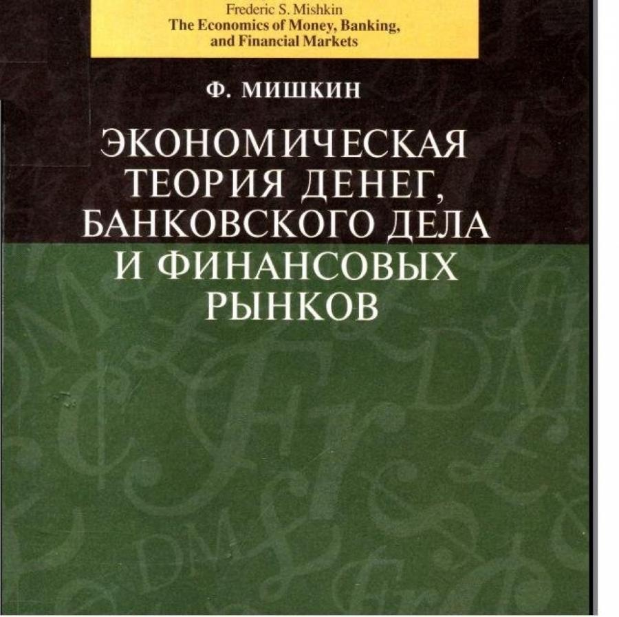 Обложка книги:  фредерик мишкин - экономическая теория денег, банковского дела и финансовых рынков