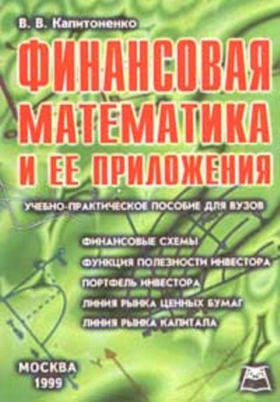 Обложка книги:  капитоненко в.в. - финансовая математика и ее приложения. учебно-практическое пособие для вузов