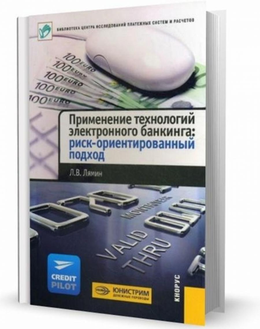 Обложка книги:  лямин л.в. - применение технологий электронного банкинга. риск-ориентированный подход