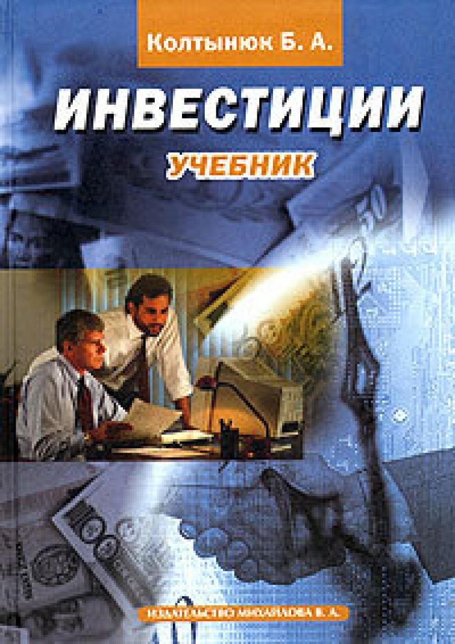 Обложка книги:  колтынюк б. а. - инвестиции учебник