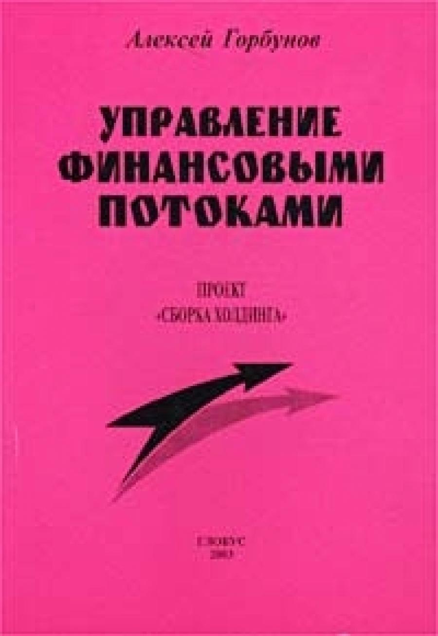 Обложка книги:  горбунов а.р. - управление финансовыми потоками