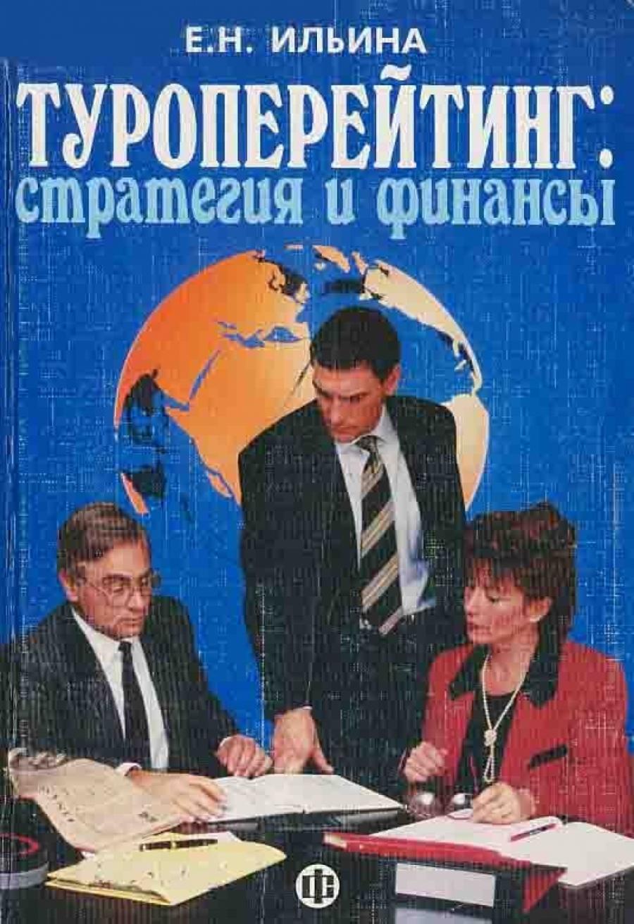Обложка книги:  ильина е.н. - туроперейтинг. стратегия и финансы