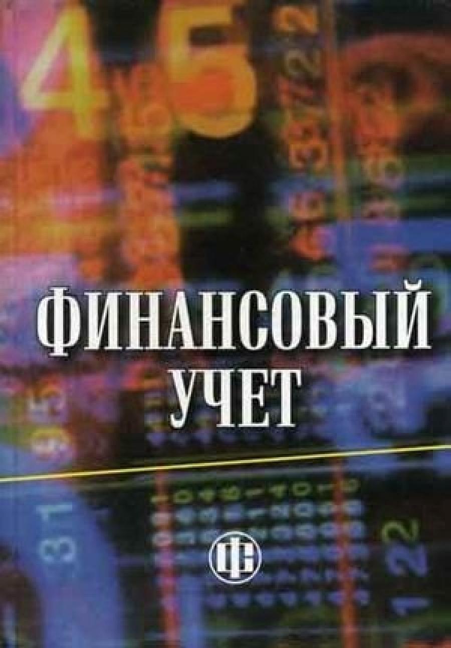 Обложка книги:  гетьман в.г. - финансовый учет (3-е издание)