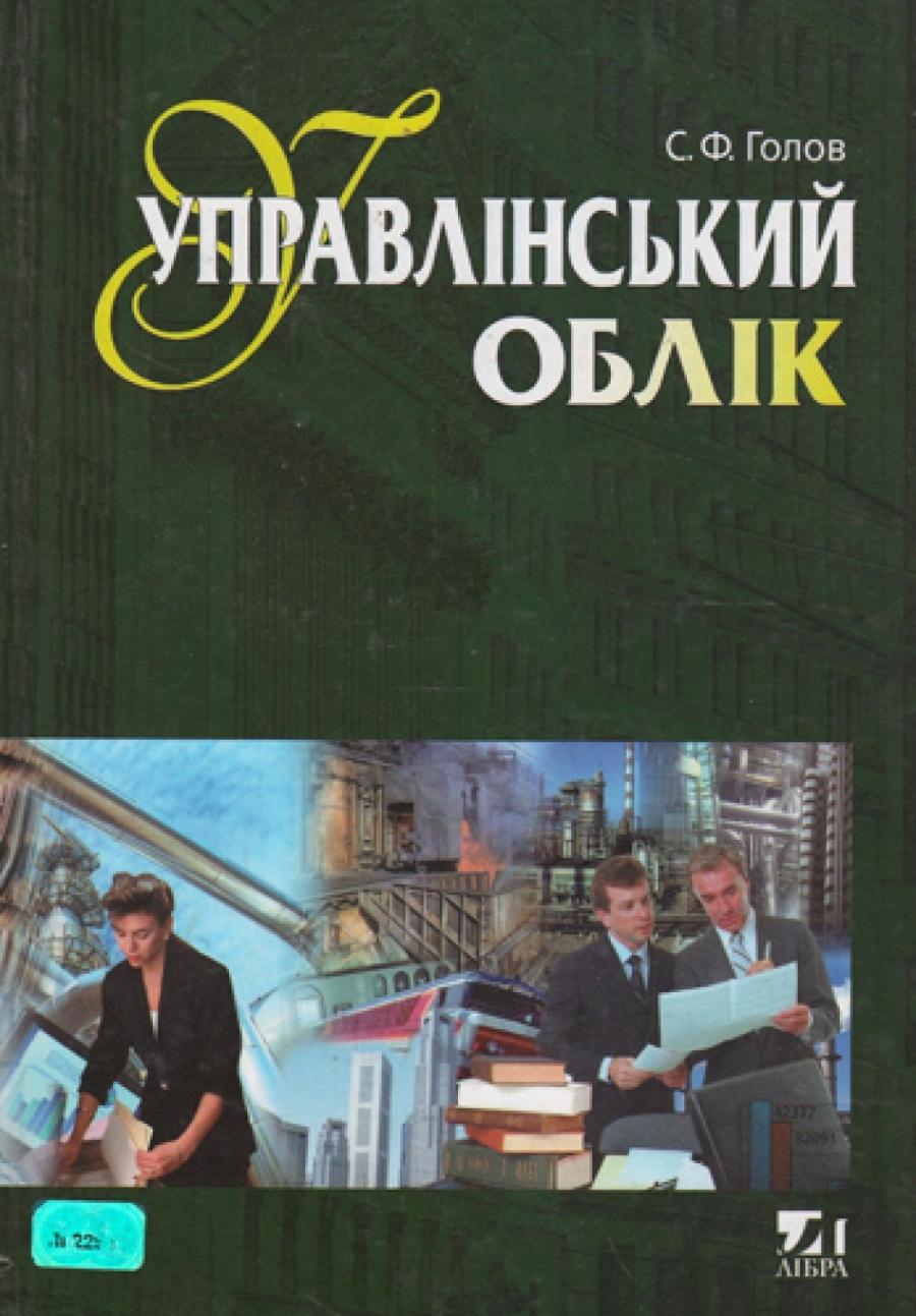 Обложка книги:  голов с.ф. - управлінський облік