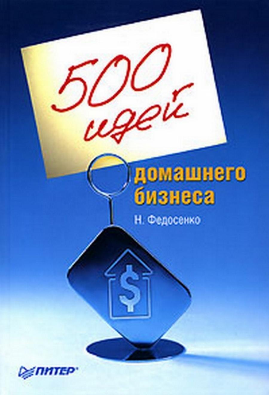 Обложка книги:  н. федосенко - 500 идей домашнего бизнеса.