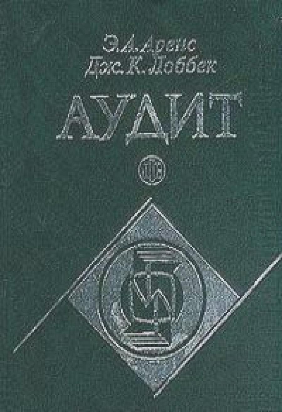 Обложка книги:  э. а. аренс, дж. к. лоббек - аудит