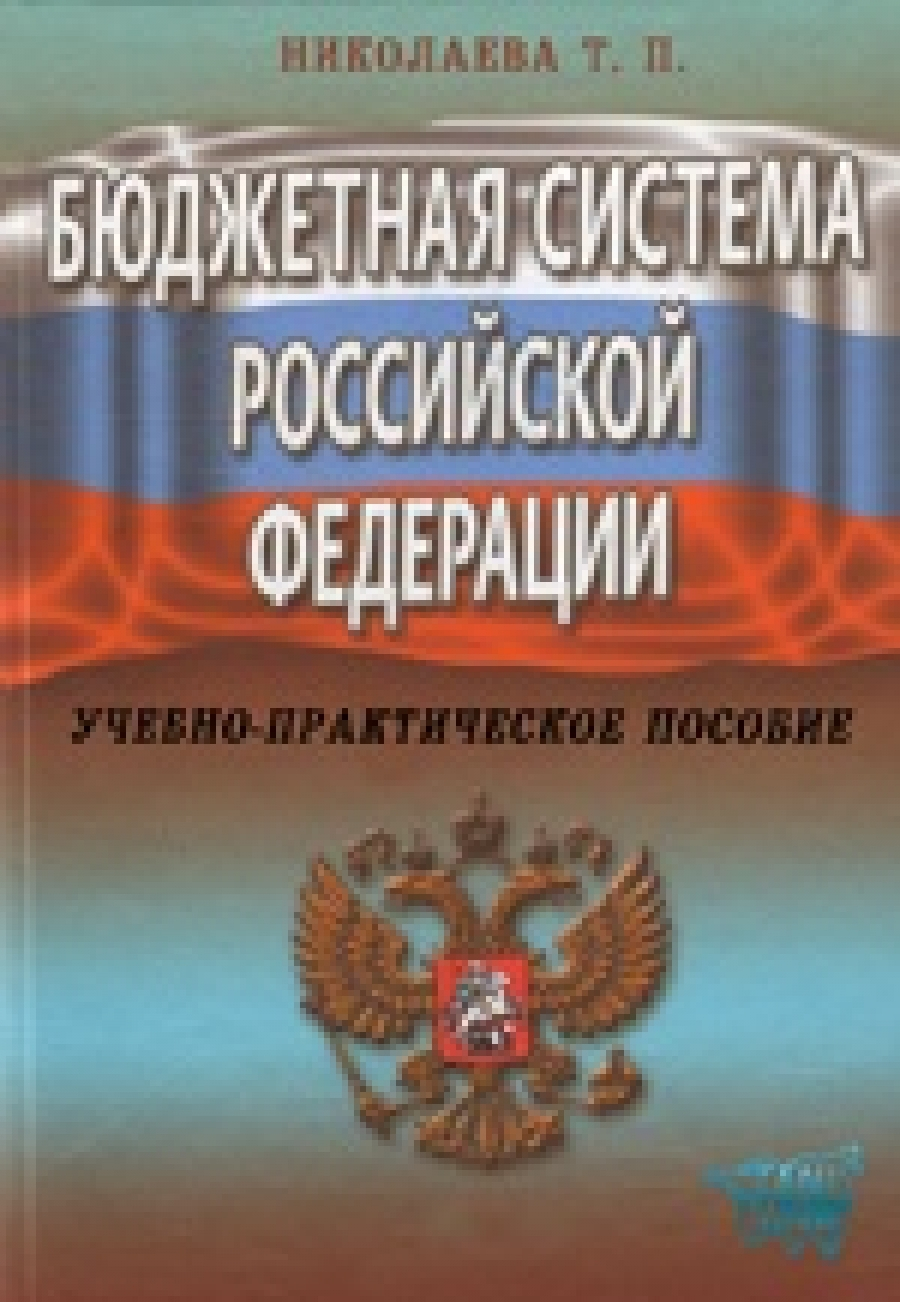 Обложка книги:  и.м. александров - бюджетная система российской федерации