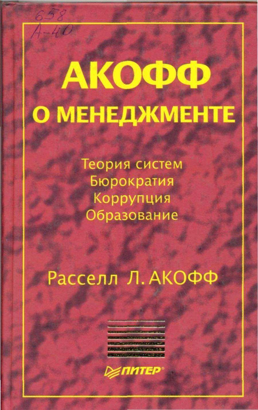 Обложка книги:  теория и практика менеджмента - расселл л. акофф - акофф о менеджменте