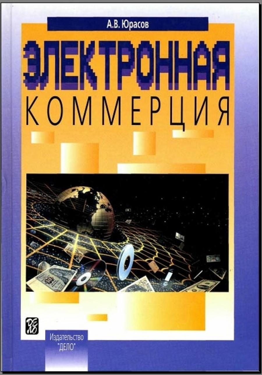 Обложка книги:  юрасов а.в. - электронная коммерция