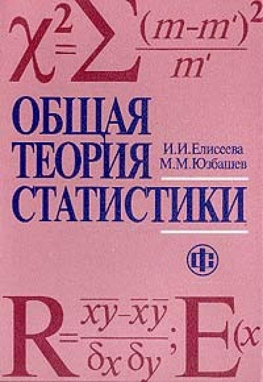 Обложка книги:  и. и. елисеева, м. м. юзбашев - общая теория статистики