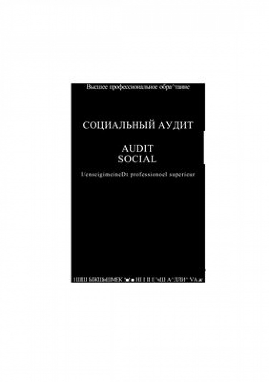 Обложка книги:  шулус а. а. , попов ю. н. - социальный аудит