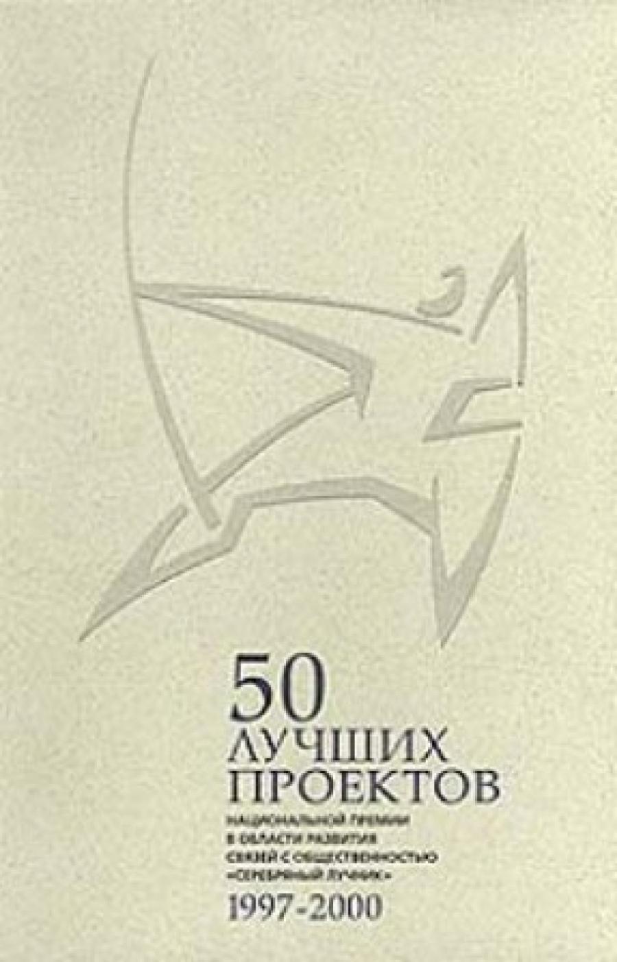 Обложка книги:  50 лучших проектов национальной премии в области пр `серебряный лучник` 1997-2000.