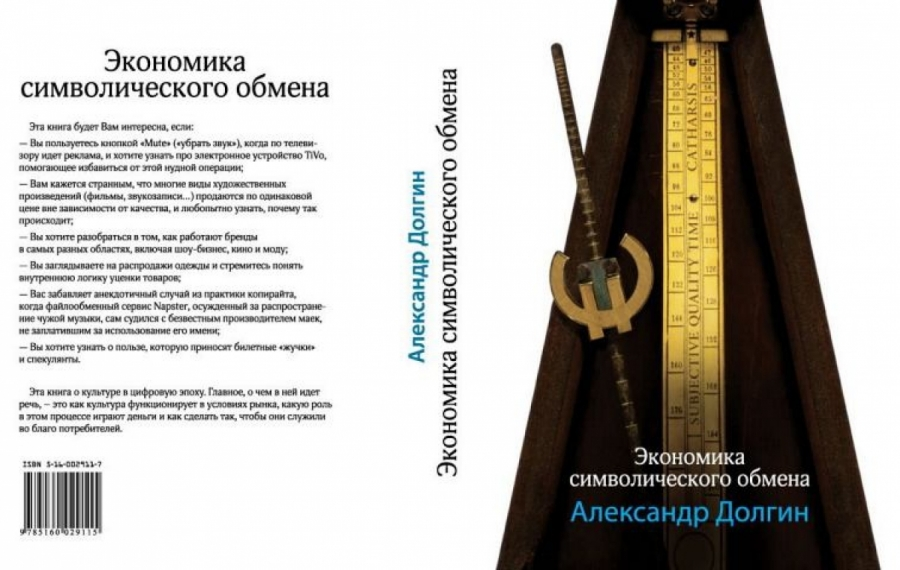 Обложка книги:  александ долгин - экономика символического обмена
