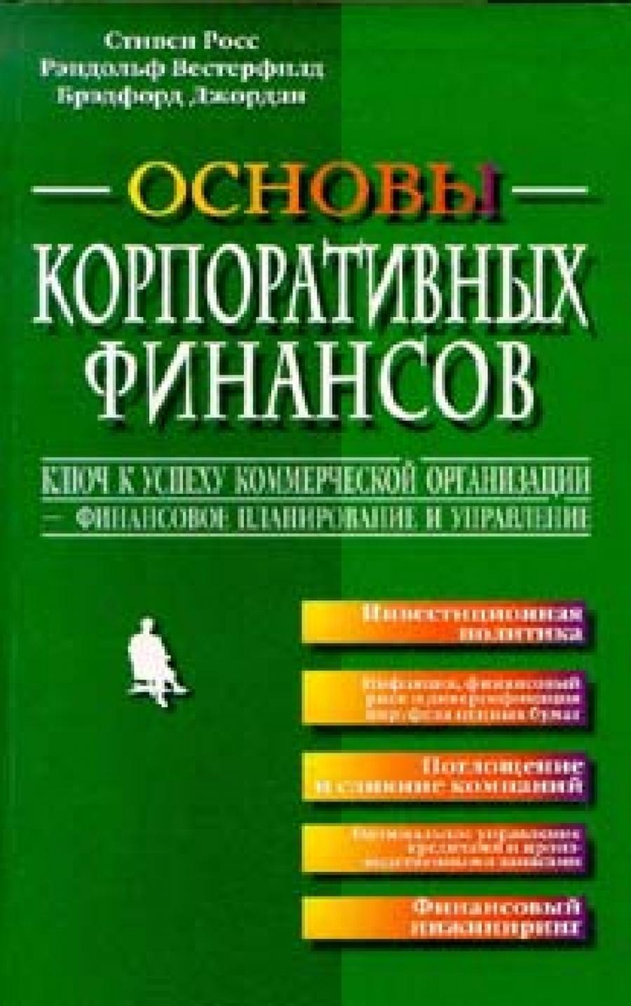 Обложка книги:  стивен росс, рэндольф вестерфилд, брэдфорд джордан - основы корпоративных финансов