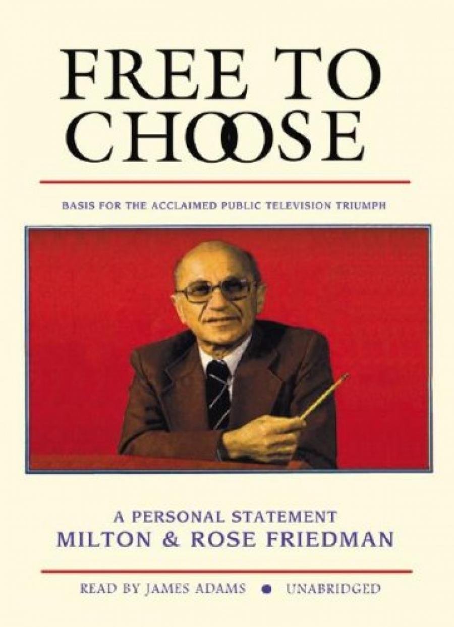 Обложка книги:  фридман м., фридман р. - свобода выбирать наша позиция