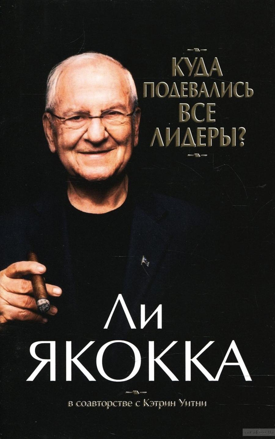 Обложка книги:  якокка л., уитни к. - куда подевались все лидеры