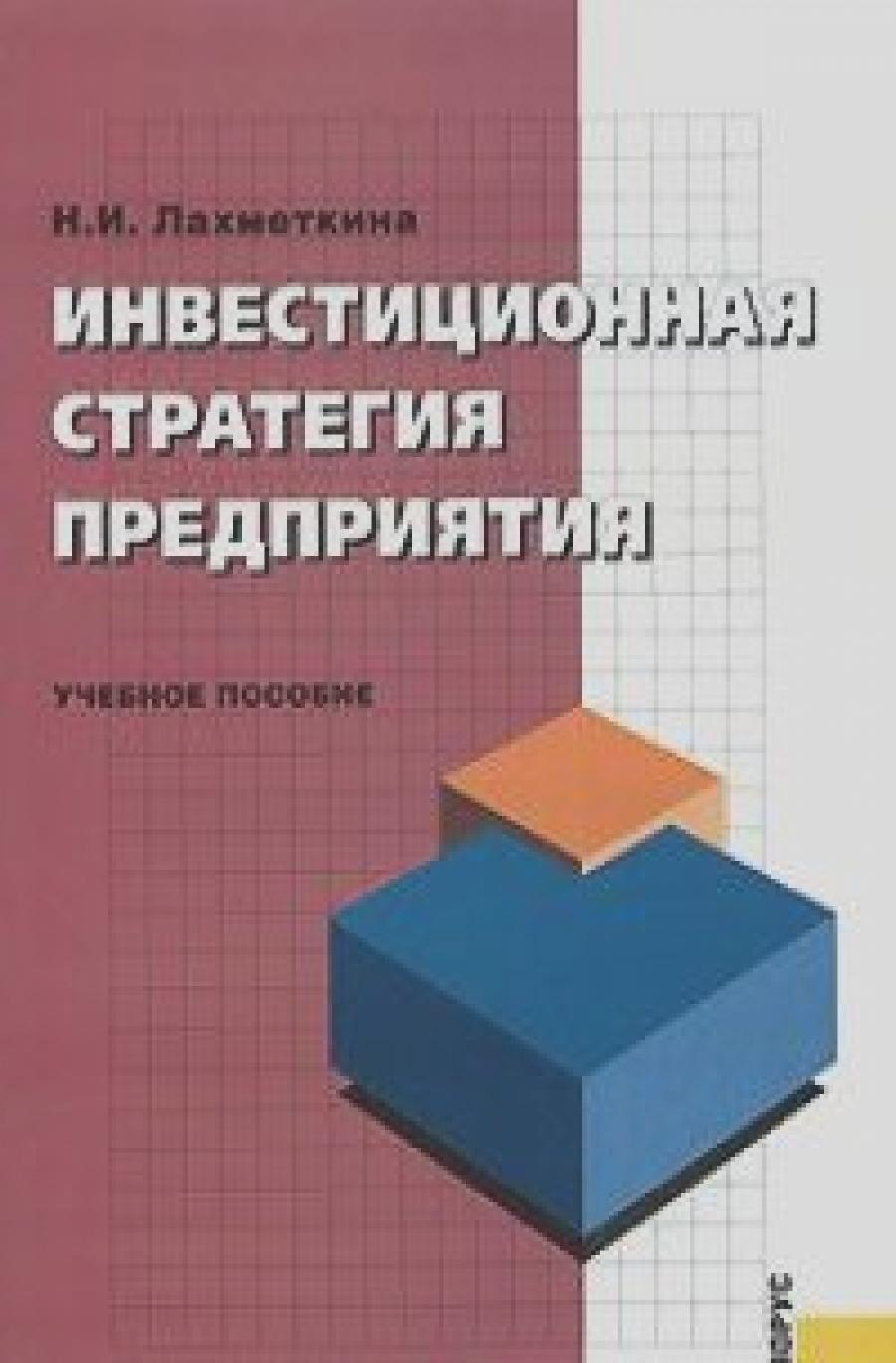 Обложка книги:  лахметкина н.и. – инвестиционная стратегия предприятия