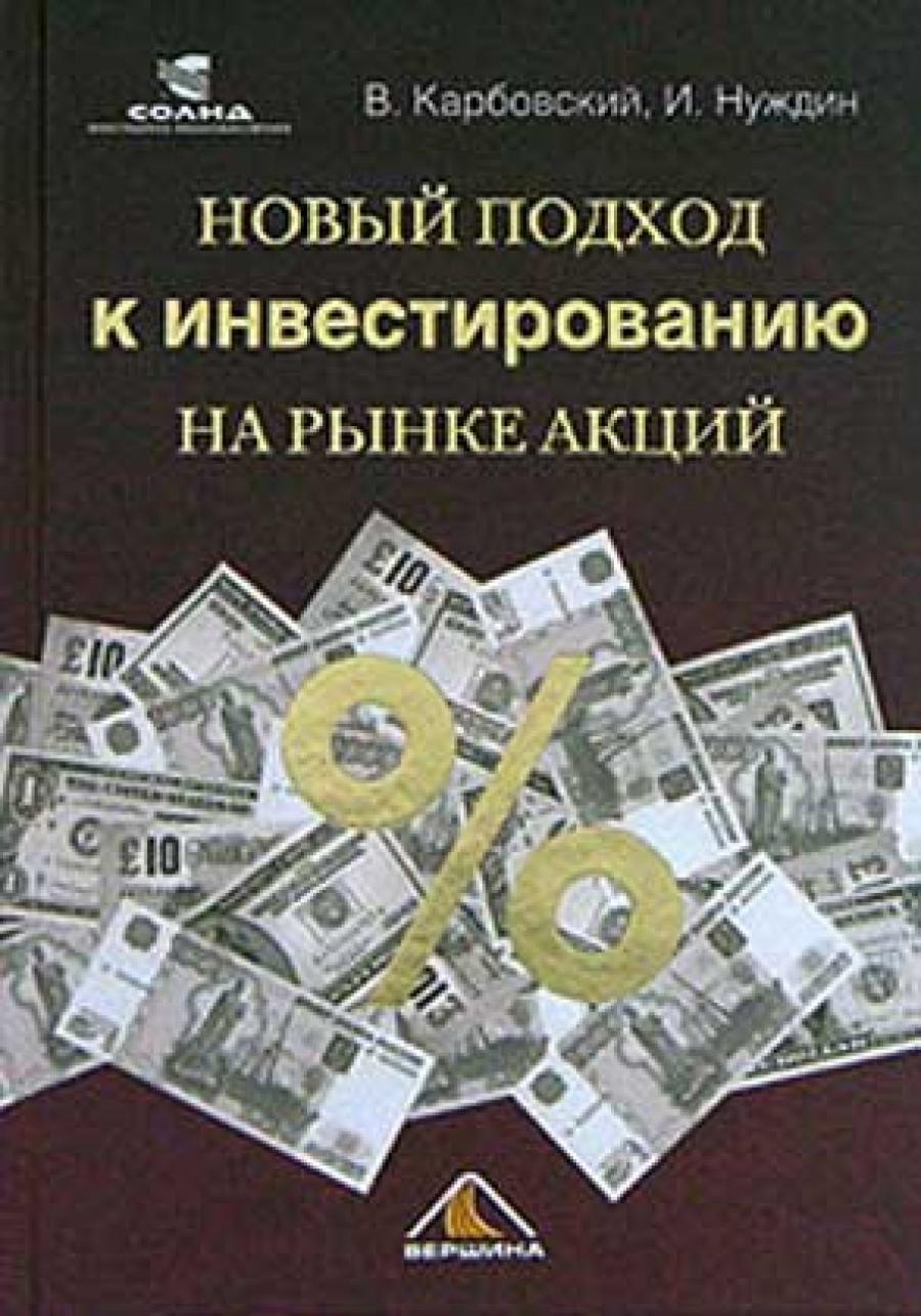 Обложка книги:  в. карбовский, и. нуждин - новый подход к инвестированию на рынке акций