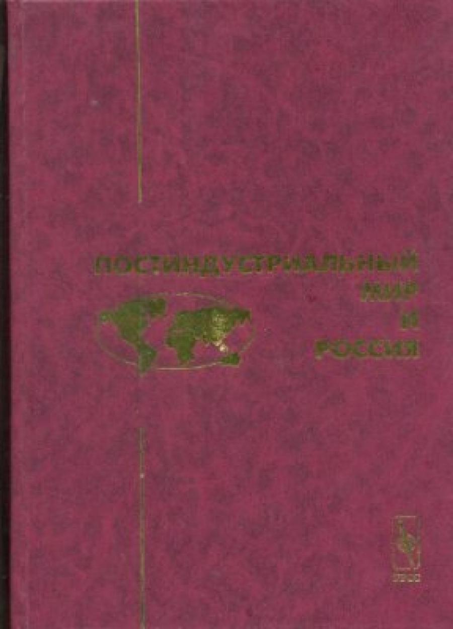 Обложка книги:  хорос в.г., красильщиков в.а. - постиндустриальный мир и россия