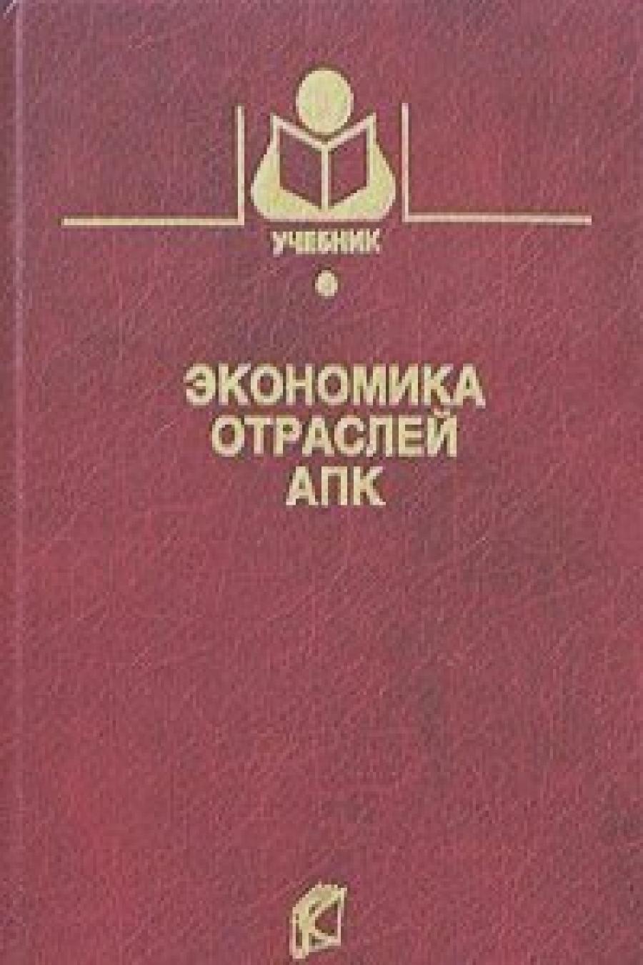 Обложка книги:  и.а.минаков - экономика отраслей апк