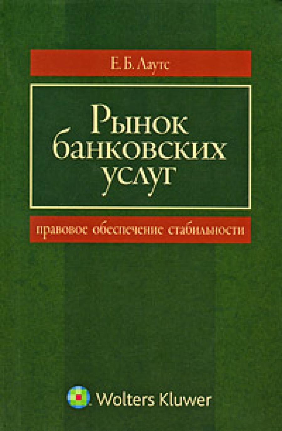 Обложка книги:  е.б. лаутс - рынок банковских услуг. правовое обеспечение стабильности