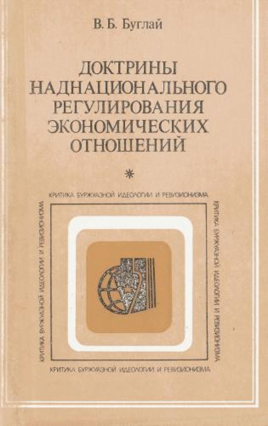 Обложка книги:  буглай в.б. - доктрины наднационального регулирования экономических отношений буржуазная теория и практика
