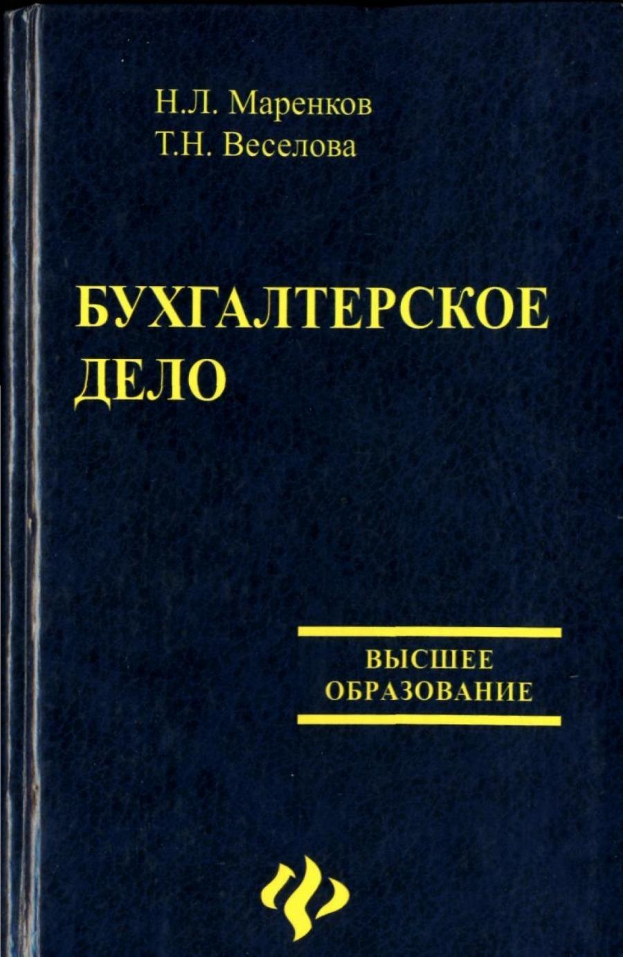 Обложка книги:  маренков н. л. , веселова т. н. - бухгалтерское дело