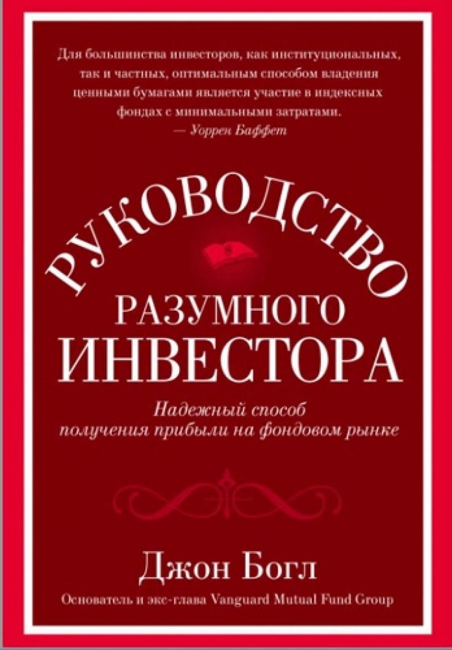Обложка книги:  богл джон к. - руководство разумного инвестора. надежный способ получения прибыли на фондовом рынке