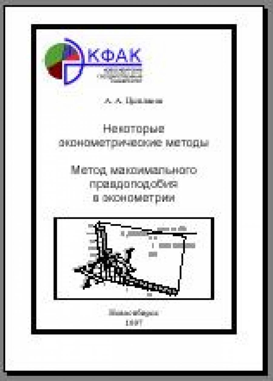 Обложка книги:  цыплаков а.а. - некоторые эконометрические методы. метод максимального правдоподобия в эконометрии