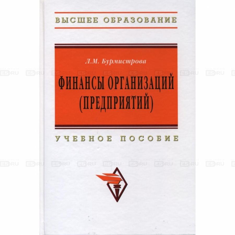 Обложка книги:  бурмистрова л.м. - финансы организаций (предприятий)
