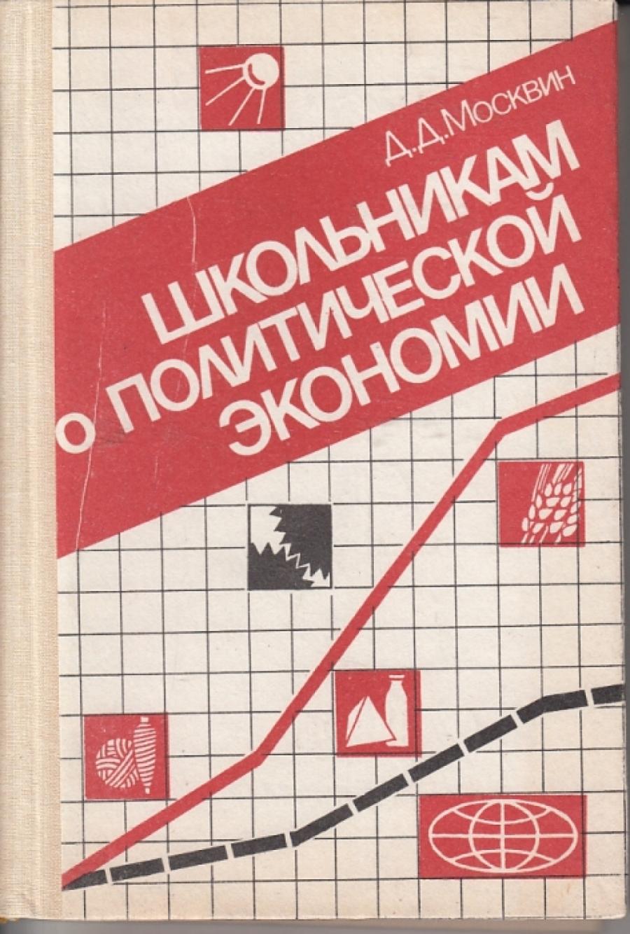 Обложка книги:  москвин д. д. - школьникам о политической экономии