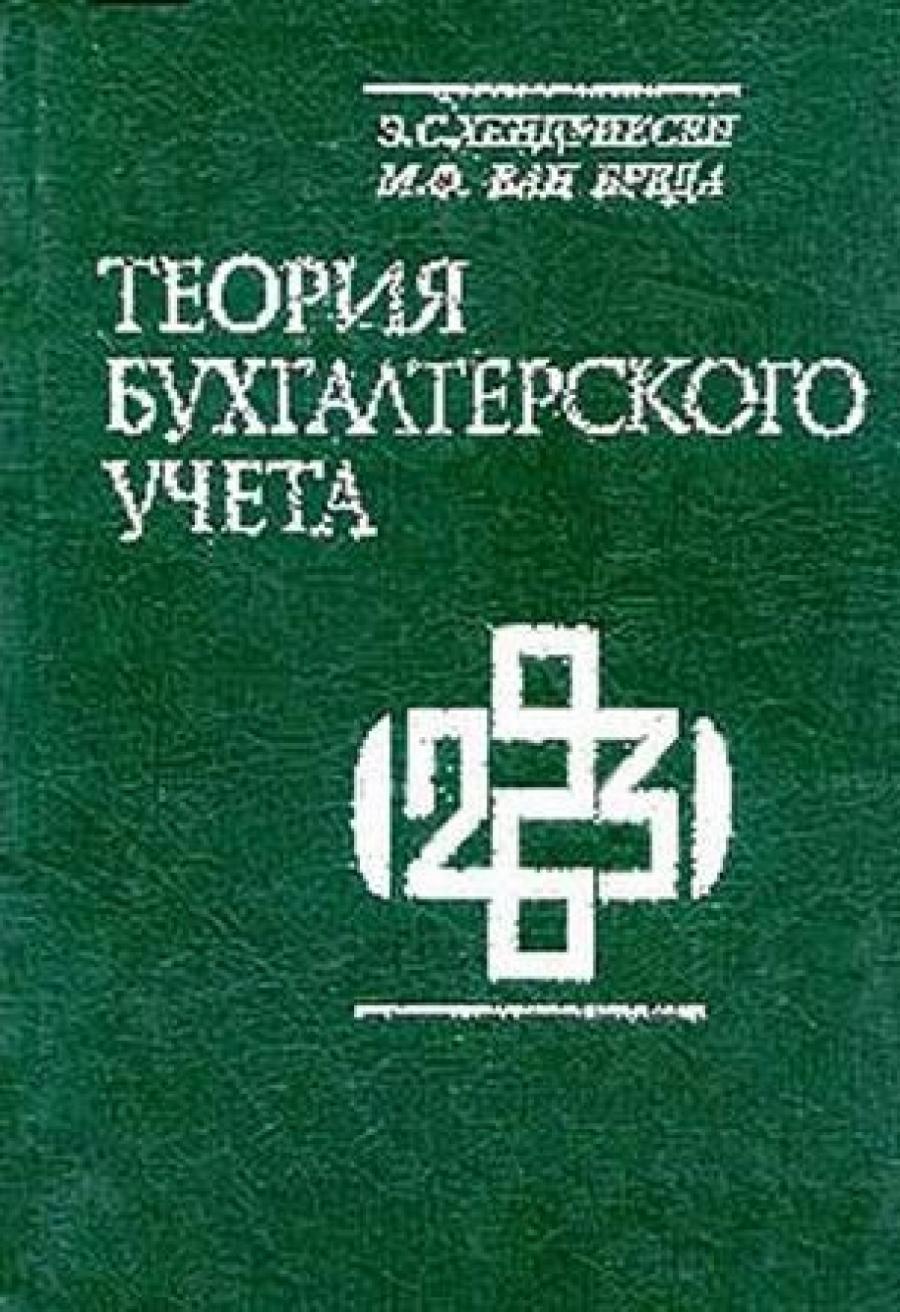 Обложка книги:  э.с. хендриксен, м.ф. ван бреда - теория бухгалтерского учета