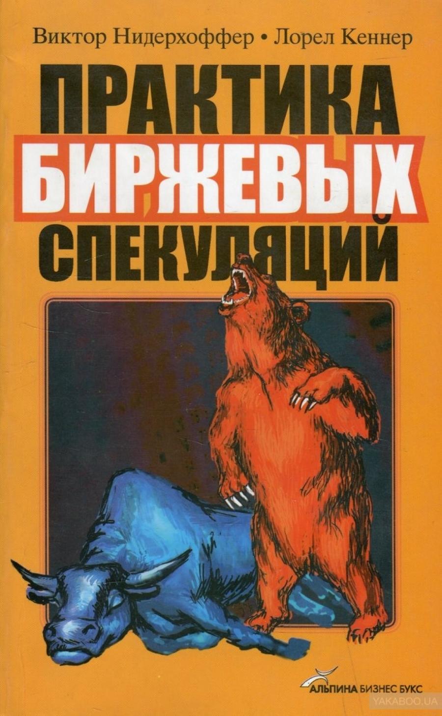 Обложка книги:  виктор нидерхоффер, лорел кеннер - практика биржевых спекуляций