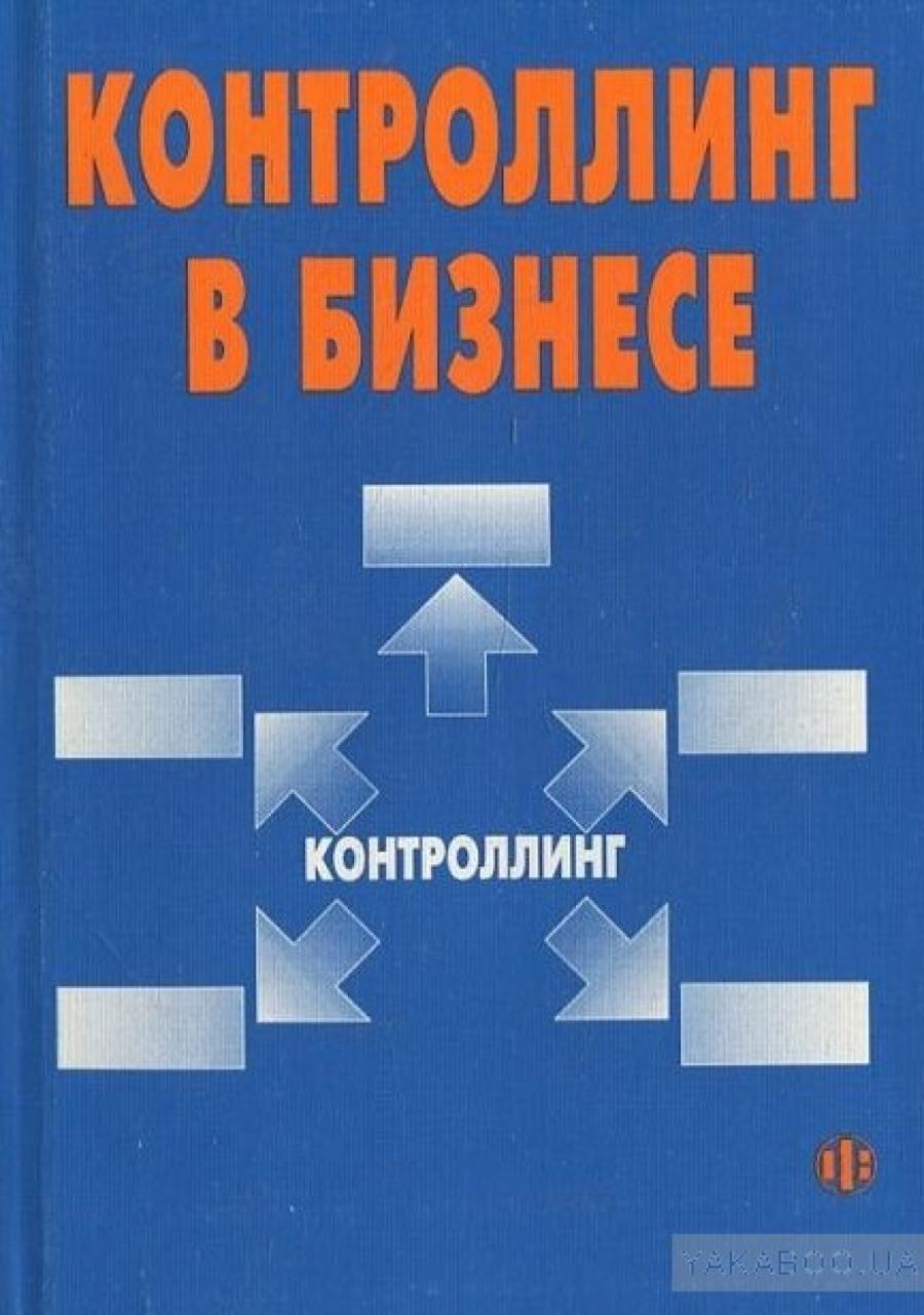Обложка книги:  карминский а.м., оленев н.и., примак а.г., фалько с.г. - контроллинг в бизнесе (2-е издание)